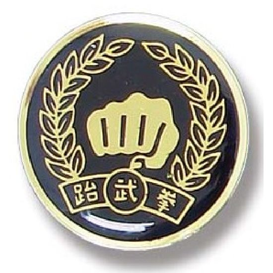 Budo Lapel Badge 7