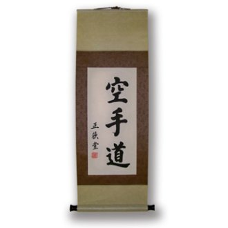 Martial Arts Karate Calligraphy Wall Scroll