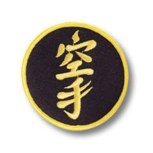 Karate Letters Patch 12